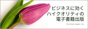 株式会社ファイブ・スターズ・ジャパン